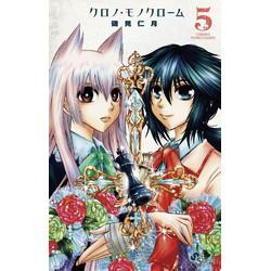 クロノ・モノクローム (1-5巻 最新刊) 全巻セット