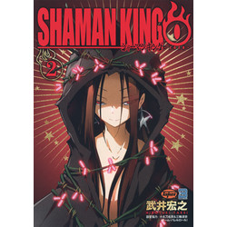 シャーマンキング0 -zero- (1-2巻 最新刊) 全巻セット