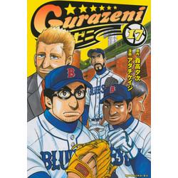 グラゼニ (1-17巻 最新刊) 全巻セット