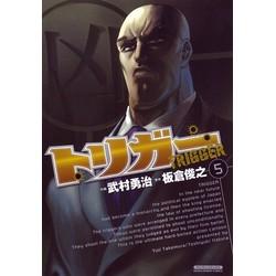 【中古】 トリガー (1-5巻 全巻) 全巻セット【状態:可】