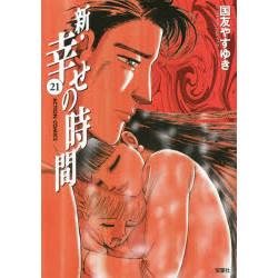 新・幸せの時間 (1-21巻 最新刊) 全巻セット