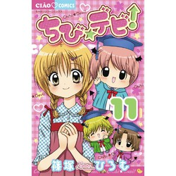 ちび☆デビ! (1-11巻 最新刊) 全巻セット
