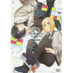 銀盤男子-フィギュメン- (1-2巻 最新刊) 全巻セット