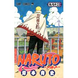 【中古】ナルト NARUTO (1-72巻) 全巻セット【状態:良い】