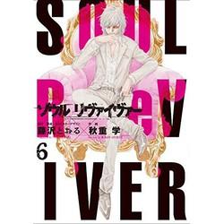 【中古】ソウルリヴァイヴァー (1-6巻) 全巻セット【状態:可】