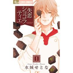 失恋ショコラティエ (1-9巻 全巻) 全巻セット