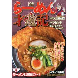 らーめん才遊記 ラーメンは戦いだ〜! (1-3巻 最新刊)※廉価版 全巻セット