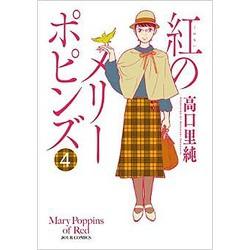 紅のメリーポピンズ (1-4巻 全巻) 全巻セット