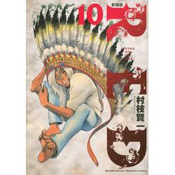新装版 RED (1-10巻 最新刊) 全巻セット