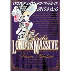 クリスティ・ロンドンマッシブ (1-4巻 最新刊) 全巻セット