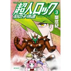 超人ロック 刻の子供達 (1-3巻 最新刊) 全巻セット