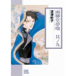 【中古】雨柳堂夢咄 [文庫版] (1-9巻) 全巻セット【状態:非常に良い】