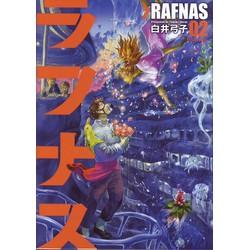 ラフナス (1-2巻 全巻) 全巻セット