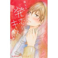 発恋にキス (1-2巻 最新刊) 全巻セット