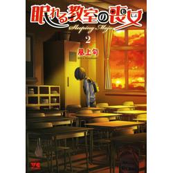 眠れる教室の喪女 (1-2巻 全巻) 全巻セット