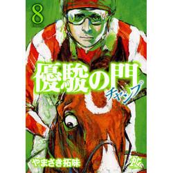 【中古】優駿の門 チャンプ (1-8巻 全巻) 全巻セット【状態:良い】