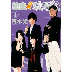 塾生☆碇石くん (1-4巻 最新刊) 全巻セット