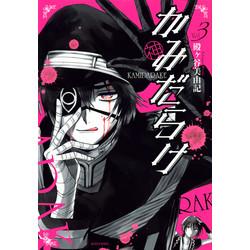かみだらけ (1-3巻 最新刊) 全巻セット
