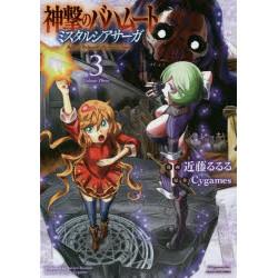 神撃のバハムート ミスタルシアサーガ(1-3巻 最新刊) 全巻セット