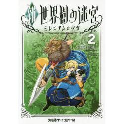 新・世界樹の迷宮 ミレニアムの少女 (1-2巻 最新刊) 全巻セット