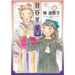 幾百星霜 (1-4巻 最新刊) 全巻セット