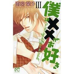 僕は××がお好き (1-3巻 最新刊) 全巻セット