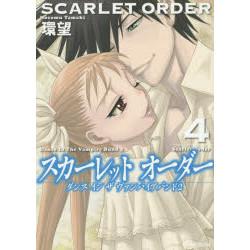 ダンスインザヴァンパイアバンド2 スカーレット オーダー (1-4巻 最新刊) 全巻セット