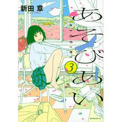 あそびあい (1-3巻 最新刊) 全巻セット