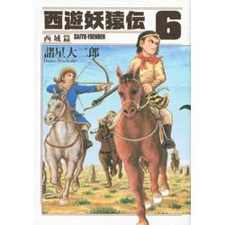 西遊妖猿伝 西域篇 (1-6巻 最新刊) 全巻セット