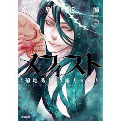 魔界医師メフィスト (1-3巻 最新刊) 全巻セット
