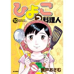 ひよっこ料理人 (1-10巻 最新刊) 全巻セット