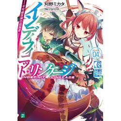 【ライトノベル】インディフィニット・リンケージ (全4冊) 全巻セット
