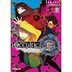 【ライトノベル】Occultic;Nine -オカルティック・ナイン- (全2冊) 全巻セット