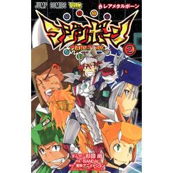 マジンボーン (1-2巻 最新刊) 全巻セット