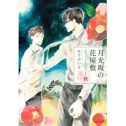 月光坂の花屋敷 (1-2巻 最新刊) 全巻セット
