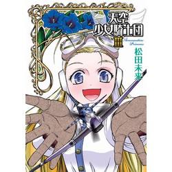 天空少女騎士団 (1-3巻 全巻) 全巻セット