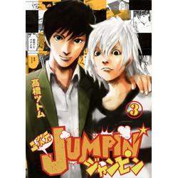 二次元JUMPIN' (1-3巻 最新刊) 全巻セット