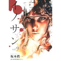 イノサン (1-9巻 最新刊) 全巻セット