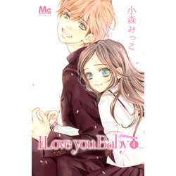 I Love you Baby (1-4巻 最新刊) 全巻セット