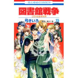 【中古】図書館戦争 LOVE&WAR (1-15巻) 全巻セット【状態:非常に良い】