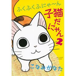 ふくふくふにゃ~ん 子猫だにゃん (1-2巻 最新刊) 全巻セット