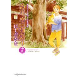 【中古】品川宿猫語り (1-13巻) 全巻セット【状態:非常に良い】