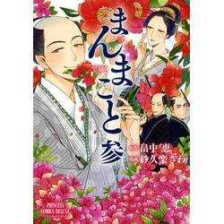 まんまこと (1-3巻 最新刊) 全巻セット