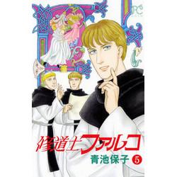 【中古】修道士ファルコ (1-5巻) 全巻セット【状態:非常に良い】