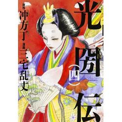 光圀伝 (1-4巻 最新刊) 全巻セット