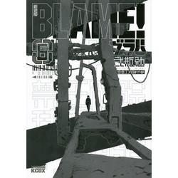 【中古】BLAME! [新装版] (1-6巻 全巻) 全巻セット【状態:非常に良い】