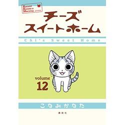 チーズスイートホーム (1-12巻 最新刊) 全巻セット