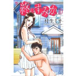 終のすみか (1-10巻 全巻) 全巻セット