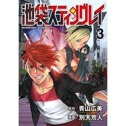 池袋スティングレイ (1-3巻 最新刊) 全巻セット