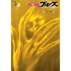 俺と悪魔のブルーズ  (1-5巻 最新刊) 全巻セット